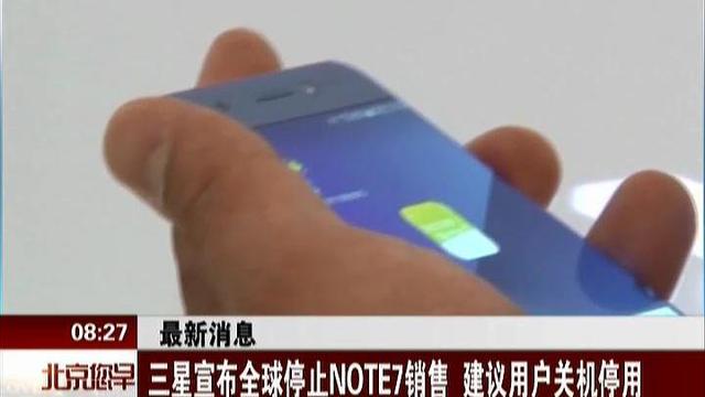 三星要求全球停止销售Note7 建议用户关机