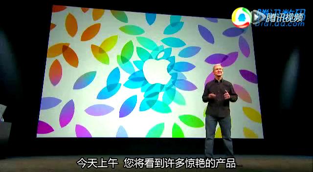 [中文字幕]2013苹果iPad发布会全程视频实录