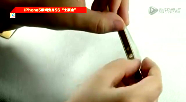 "iPhone金色贴纸网络热销:20元变""土豪金"""