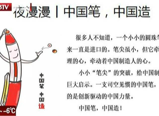 搞定!中国终于造出圆珠笔头,有望完全替代进口!