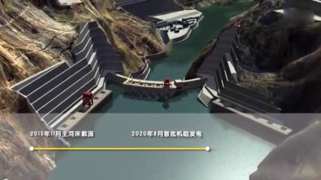 中国建造宏伟超级大坝,2020年完成将成为世界之最
