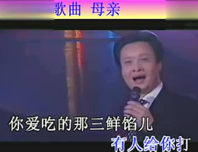 阎维文演唱歌曲《母亲》