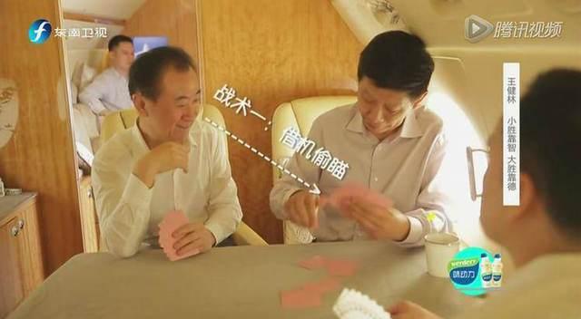 王健林私人飞机上斗地主,鲁豫都看不过去了