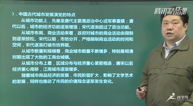 高考历史考点复习--中国古代商业和城市发展
