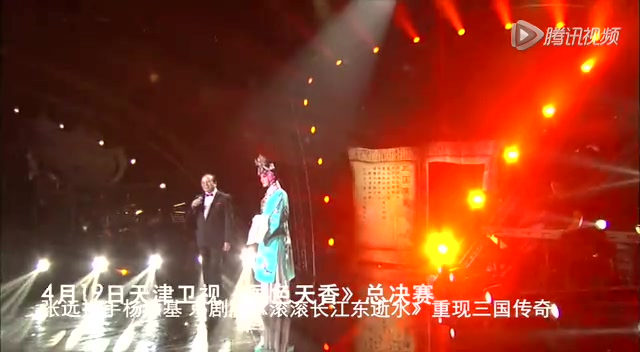 04-19期花絮:张远携手杨洪基演绎京剧版《滚滚长江》截图