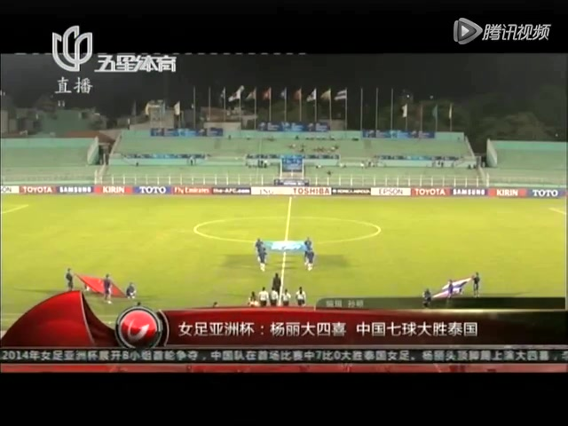 女足亚洲杯:杨丽大四喜  中国七球大胜泰国截图