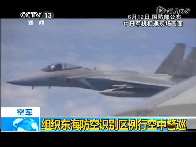 日本F-15闯东海识别区 两次试图抵近中国警巡飞机截图