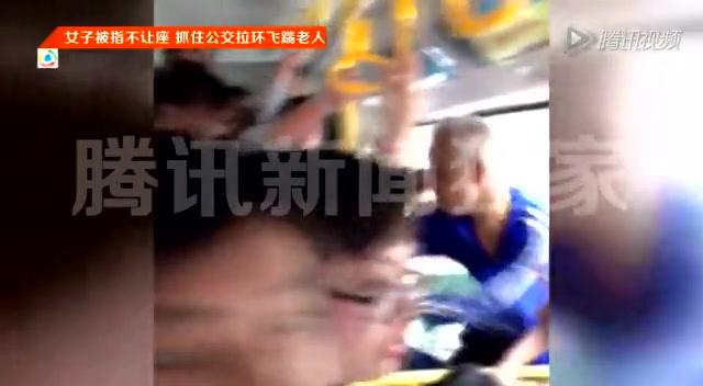 ... 被指责不让座 抓住公交拉环飞踹老人_新闻_腾讯网