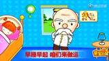 少儿歌曲 - 健康操 (7)