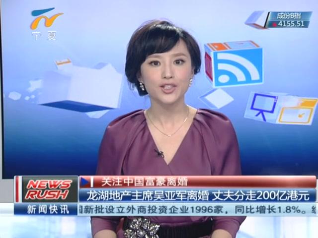 吴亚军/龙湖地产主席吴亚军离婚丈夫分走超160亿元...