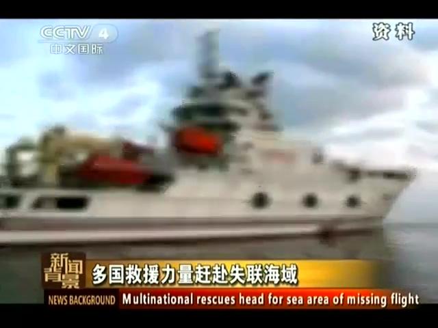 多国救援力量赶赴失联海域截图