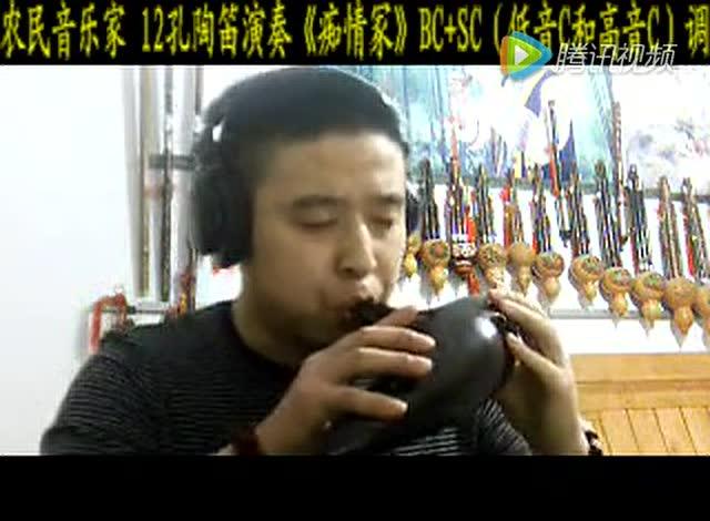 痴情冢12孔陶笛曲谱