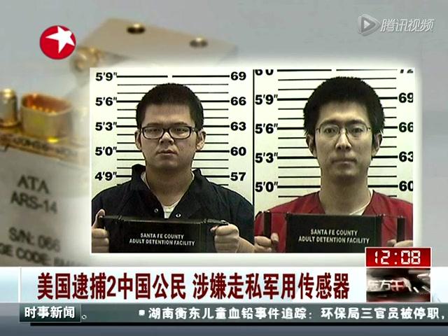 美国以走私军用传感器为由逮捕2中国公民截图