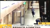 两男地铁打架 女子被推下站台