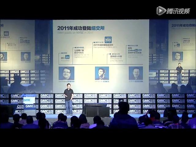 Linkedln中国区沈博阳:公司如何在华发展?截图