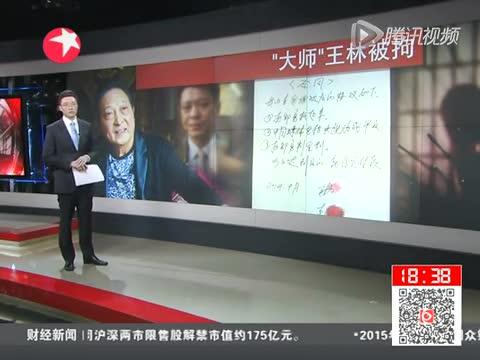 """王林多份承诺书曝光:愿砸1200万""""处理""""邹勇截图"""
