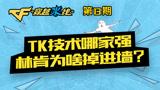 【穿越水线】13#TK技术哪家强 林肯为啥掉进墙