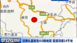 甘肃礼县发生4.0级地震