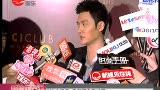 时尚之夜星光璀璨 话题人物齐聚上海