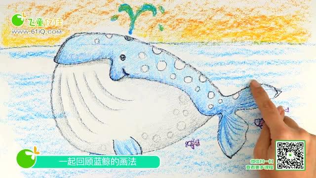 零基础儿童绘画启蒙蜡笔画入门在线教育视频美术课程:巨无霸蓝鲸