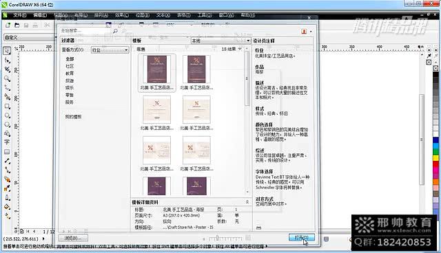 Coreldraw X6平面设计案例基础-高深教程
