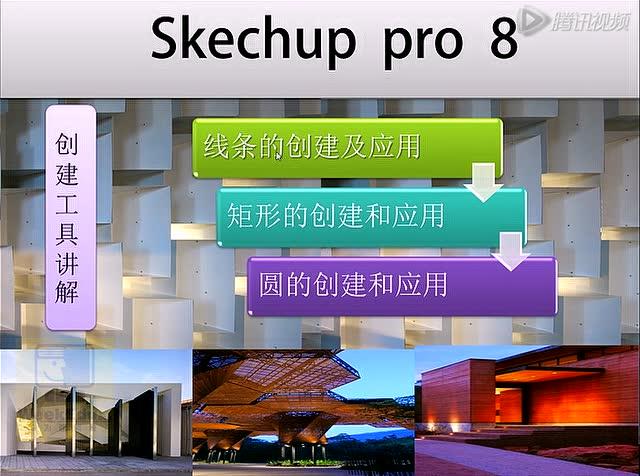 室内设计Sketchup教程