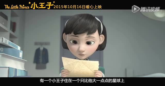 《小王子》定档10.16 全明星演绎儿童文学圣经截图