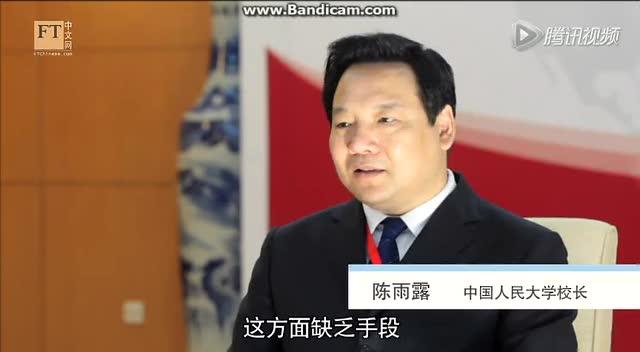 FT視頻_高端視點150807-專訪中國人民大學校長陳雨露截圖