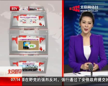 北京市政交通一卡通微信充值将在年内上线截图
