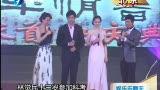 《百年情书》北京首映