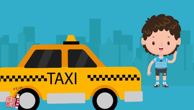 幼儿英语启蒙 动画学单词 出租车 taxi图片