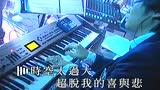 陈奕迅 - 月球上的人