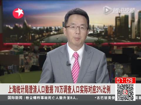 上海统计局澄清人口数据 70万调查人口实对应
