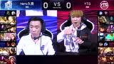 2018KPL春季赛W1D2 Hero久竞 vs YTG_1