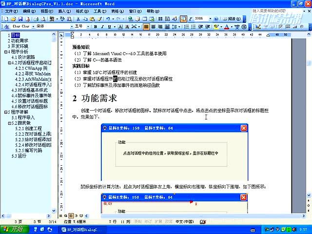 MFC专题编程-SDI+ADO+CppUnit+文件操作