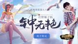 【瓶子解说】王者荣耀打野钟无艳视频教学