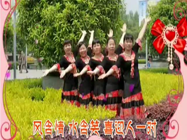 绍兴姐妹花广场舞_风含情水含笑