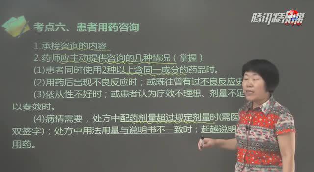 执业药师《西药-药学综合知识与技能》