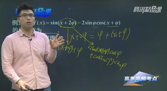高考数学易考点: 三角恒等变换公式应用