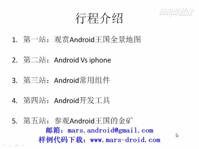 [Android开发视频教程]