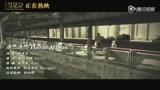 《寻龙诀》情感MV《海然海然》