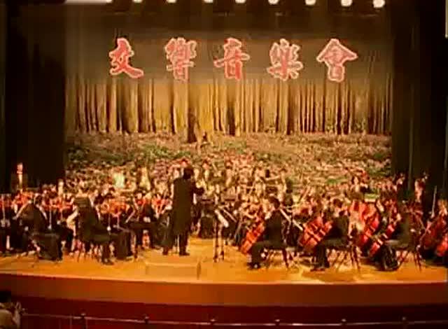 交响乐组曲《打虎上山》《白毛女》《红色娘子军》