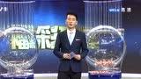 20171228《开心双色球》:中国福利彩票第2017153期开奖公告