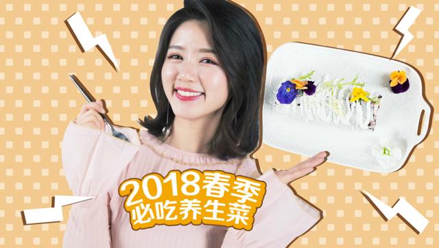 2018春季必吃的1道养生菜,今天你吃了吗?
