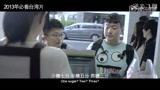 《逆光飞翔》预告片 王家卫监制2013必看台湾电影