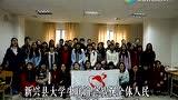 新兴县大学生联谊会2016新年祝福视频