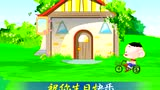 少儿歌曲 - 生日快乐 (1)