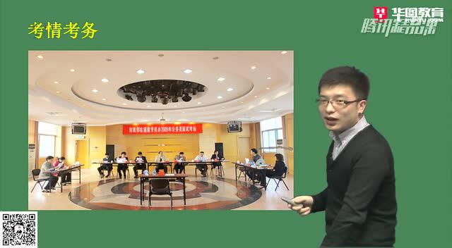 2015年国家公务员考试面试备考讲座