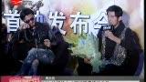 """《逆战》上海宣传 避谈""""不能说的秘密"""""""
