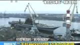 印度二手航母海试失败 八个锅炉七个不转